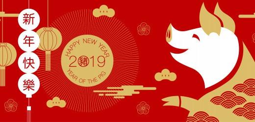 Questa notte è Capodanno per il calendario cinese. Si entra ufficialmente nel 2019, anno del Maiale