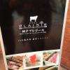 La carne di Kobe è servita in 37 insegne della città (e 300 in tutto il Giappone). Dove andare? Da Kobe Plaisir, al 2-11-5 della Shimoyamate, quartiere Chuo-ku