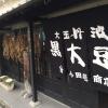 Tappa successiva: andiamo alla scoperta dei pregiati fagioli neri di soia (tambaguro) nella provincia di Tamba (guro=fagioli). Nella foto, l'ingresso dell'azienza Odagakishouten di Sasayama, fondata 180 anni fa