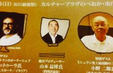 Massimo Bottura, chef at Osteria Francescana in Modena; Japanese food writer Matsushiro Yamamotoand Jiro Ono, patron chef at Sukiyabashi Jiro in Tokyo. They'll take part in Tradition and development a talk and cooking session that will take place in Nobeoka, in south Japan, at lunchtime on Friday 4th November. An unprecedented event on which we will report